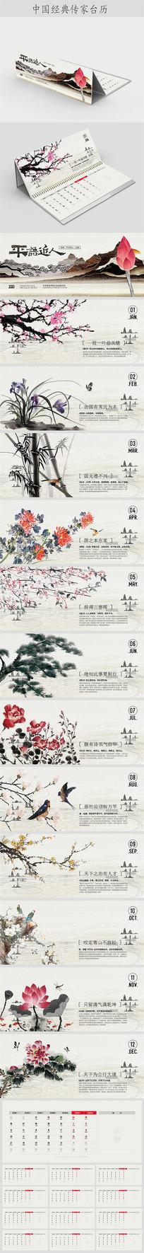 2020年平语近人中国风日历