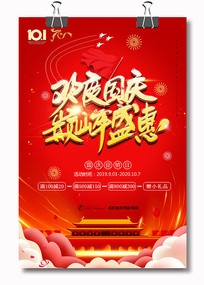 70周年庆典国庆节促销宣传单海报展板