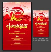 创意伟大的祖国十一国庆节海报设计