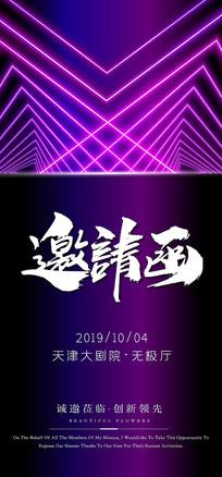 创意紫色酷炫手机电子邀请函海报 AI