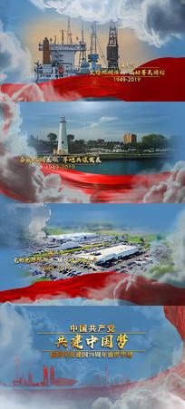 大气党政党建国庆节图片宣传片头视频模板