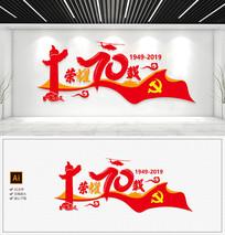 动感飘带新中国成立70周年党建文化墙