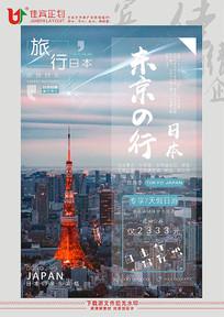 东京之行创意海报设计