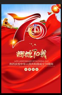 国庆70周年宣传海报 PSD
