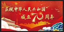 国庆70周年展板