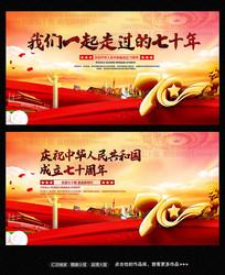 国庆节70周年背景展板 PSD
