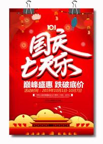 国庆七天乐钜惠促销海报展板宣传单