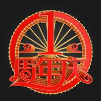 红金立体周年庆数字1