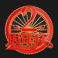 红金立体周年庆数字2