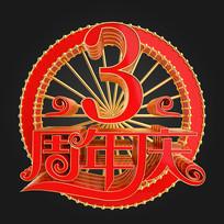 红金立体周年庆数字3