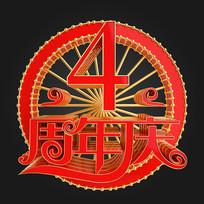 红金立体周年庆数字4
