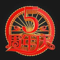 红金立体周年庆数字5