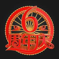 红金立体周年庆数字6