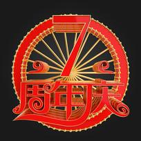 红金立体周年庆数字7