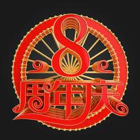 红金立体周年庆数字8