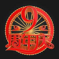红金立体周年庆数字9