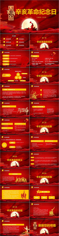 红色党建辛亥革命PPT模板