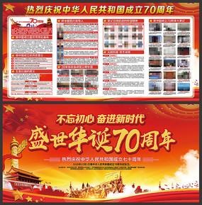 红色喜庆国庆建国70周年展板 PSD