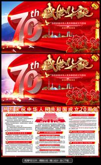 红色喜庆国庆节建国70周年展板设计