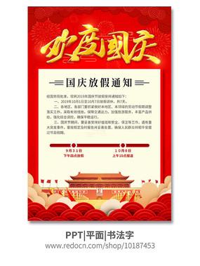 欢度国庆2019国庆节放假通知海报