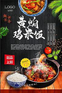 黄焖鸡米饭海报宣传广告