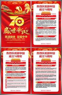 建国70周年国庆节展板 PSD