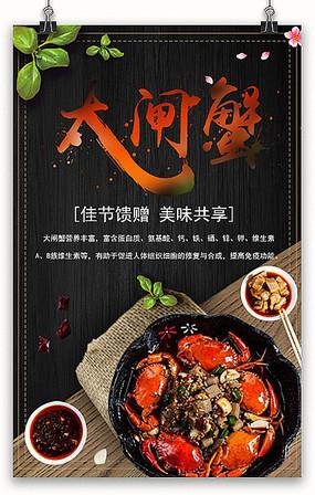 美食美味大闸蟹海报设计