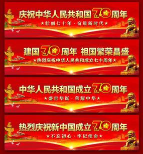 庆祝国庆70周年横幅标语广告