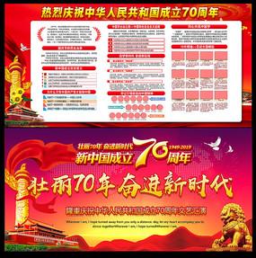 庆祝国庆70周年宣传栏展板