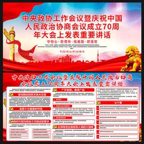 庆祝人民政协成立70周年展板
