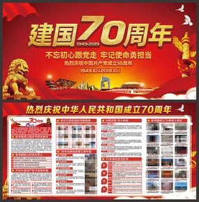 庆祝中华人民共和国成立70周年宣传展板 PSD