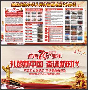 庆祝中华人民共和国成立70周年展板 PSD