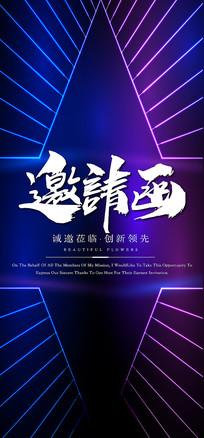 企业年会活动party手机海报邀请函 AI