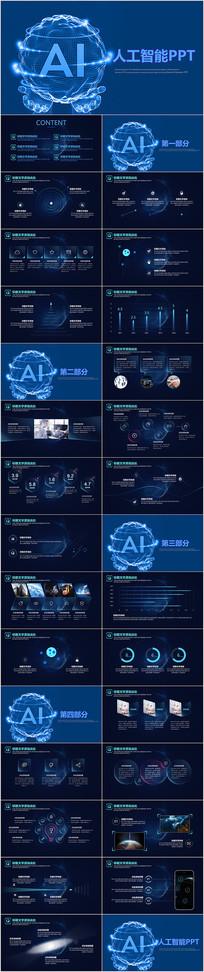 人工智能智慧城市互联网科技电子PPT