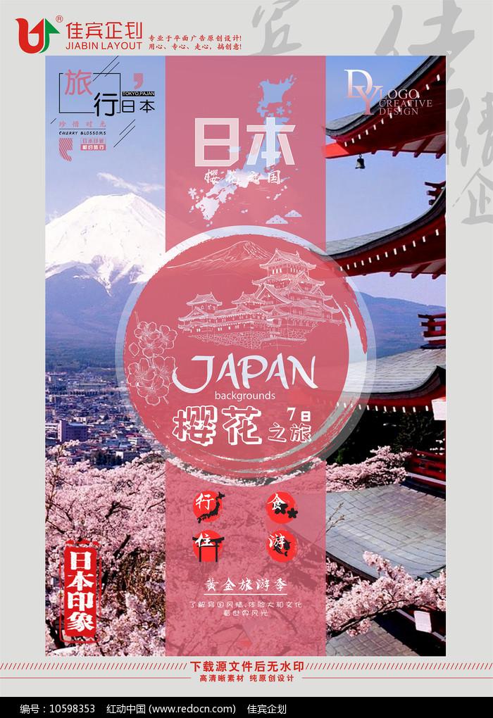 日本樱花之旅海报设计图片