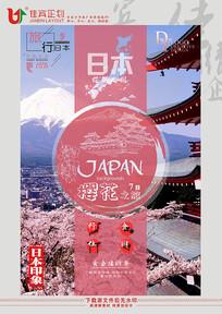 日本樱花之旅海报设计