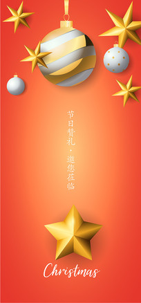 圣诞节主题手机海报 AI