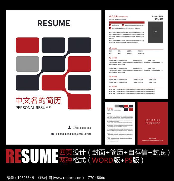 深红简约几何形状职场工作应聘求职简历模板图片