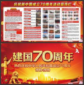 十一国庆节建国70周年宣传展板 PSD