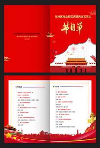 新中国成立70周年国庆节文艺汇演节目单