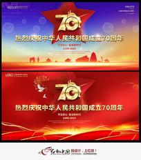 新中国成立七十周年国庆节宣传展板 PSD