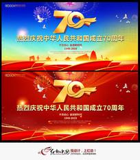 新中国成立七十周年国庆节展板 PSD