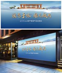 新中式地产产品说明会户外广告牌