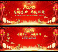 喜庆2020年会舞台签名墙展板