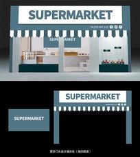 原创全套简洁饮品店门头设计