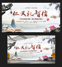 中国风儒家五常仁义礼智信学校文化展板