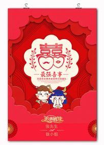 中国风我们结婚啦婚庆海报