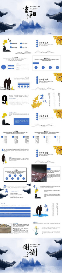 中国风重阳节敬老习俗传统节日PPT