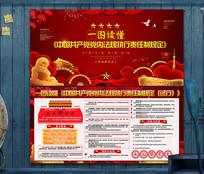 中国共产党党内法规执行责任制规定展板