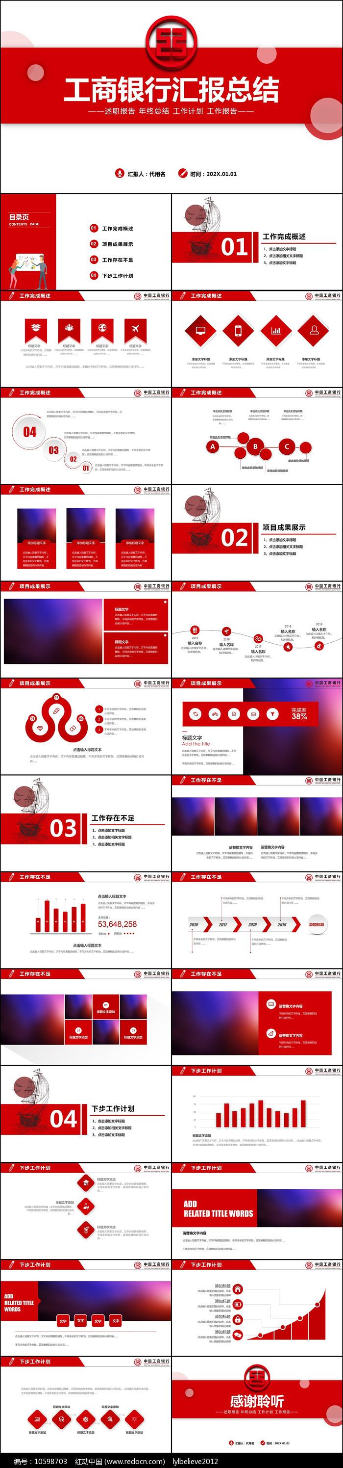 中国工商银行工行理财年中总结ppt模板图片
